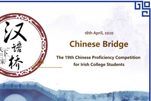 "The Online ""Chinese Bridge"" Competition in 2020"