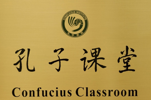The Annual Confucius Classroom Work Meeting Held by UCD Confucius Institute